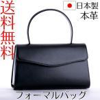 aurora本革ブラックフォーマルバッグ 定番ワイド黒 日本製