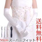 スーパーフィットウェディンググローブ 日本製50cm サテンロング手袋 ブライダル 花嫁 結婚式 披露宴