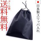 大判スリッパ入れ 日本製 210デニール巾着袋 上履きケース 下足袋 シューズケース 靴 お受験 黒無地 ブラック サブバッグ