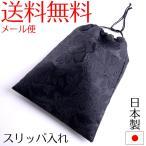 薔薇ジャガード巾着袋 日本製スリッパ入れ 上履きケース シューズケース 靴 下足 お受験 黒 ブラック サブバッグ