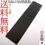 84b106 84b111横型Lサイズサブバッグ専用底板