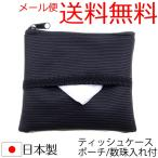 ポケットティッシュケース一体ポーチ 日本製ポケットティッシュカバー グログラン おしゃれ数珠袋