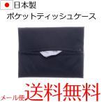 メール便送料無料 aurora ポケットティッシュケース 日本製 ナイロン無地 ブラック 84t004