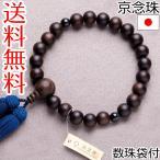 数珠 男性用 京念珠 縞黒檀素挽艶消し 本絹頭房 数珠袋付