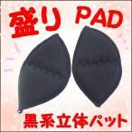 Yahoo! Yahoo!ショッピング(ヤフー ショッピング)パッド インナー用盛りパット 黒 レディース