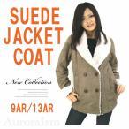 ジャケットコート スエード調ファーコート ジャケット