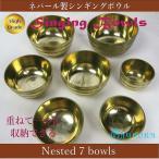 シンギングボウル18 7個セット Singing Bowls ハイグレード ネストタイプ 7ボウルス