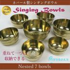 シンギングボウル19 7個セット Singing Bowls ハイグレード ネストタイプ 7ボウルス