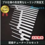 ハイグレード音叉 経絡チューナーフル14本セット Made in USA