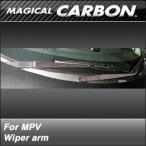 MPV LY3P 2006/2〜 マジカルカーボン ワイパーアーム