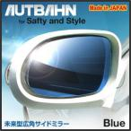 広角ドレスアップサイドミラー/ ドアミラー 「アウトバーン」/「AUTBAHN」 フェラーリ F355 94/01〜99/01 ブルー