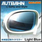 広角ドレスアップサイドミラー/ ドアミラー 「アウトバーン」/「AUTBAHN」ベンツ Sクラス W220 98/11〜05/09(前期型/後期型) ライトブルー