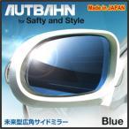 広角ドレスアップサイドミラー/ ドアミラー 「アウトバーン」/「AUTBAHN」ベンツ 190E W201 84〜93 ブルー