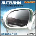 広角ドレスアップサイドミラー/ ドアミラー 「アウトバーン」 マツダ RX-8 SE系 03/04〜 シルバー