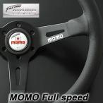 MOMO Full speed フルスピード 32.8Φ