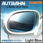 広角ドレスアップサイドミラー/ ドアミラー 「アウトバーン」/「AUTBAHN」トヨタ アイシスM10系 07/05〜  ライトブルー