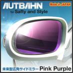 広角ドレスアップサイドミラー/ ドアミラー 「アウトバーン」/「AUTBAHN」 トヨタ FJクルーザー J15系 10/1〜 ピンクパープル