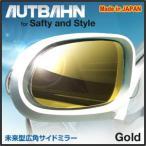 広角ドレスアップサイドミラー/ ドアミラー 「アウトバーン」 トヨタ FJクルーザー 並行車 ゴールド