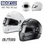 ショッピングAIR SPARCO スパルコ ヘルメット AIR PRO RF-5W 送料無料
