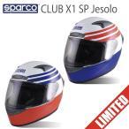 スパルコ CLUB X1 SP Jesolo ヘルメット クラブ エックス イエゾロ