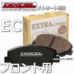 ブレーキパッド スバル レガシィワゴン BP5 2.0GTリミテッド 17インチブレーキ フロント用セット ディクセル EC エクストラクルーズ