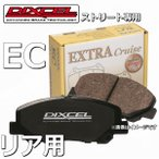 ブレーキパッド スバル レガシィツーリングワゴン BH5 GT-B リア用セット ディクセル EC エクストラクルーズ