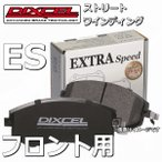 ブレーキパッド トヨタ マーク2/クレスタ/チェイサー JZX100 ツアラーV ターボ フロント用セット ディクセル ES エクストラスピード