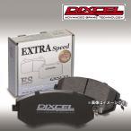 ブレーキパッド 三菱 ランエボ CT9A GSR/GT ブレンボ リア用セット ディクセル ES エクストラスピード