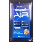 ショッピングAIR LED字光式ナンバープレート 「LED AIR」 1セット(前後2枚) 国交省認定・車検対応 【代引き不可】