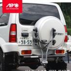 [APIO] アピオ ジムニー [JB33/JB43] リアFRPバンパー装着車用 サイクルキャリアセット(THULE Xpress 970)(北海道は送料1240円/沖縄・離島は送料別途)