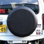 [APIO] アピオ ジムニー [汎用] スペアタイヤカバー 黒無地 (スズキジムニー純正タイヤ「175/80R16」サイズ専用)