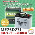 【即納】 [ATLAS] アトラス バッテリー 【MF75D23L】 (相互 55D23L/65D23L/70D23L/75D23L)※同梱不可 ※沖縄・離島配送不可
