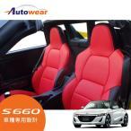 Auto wear オートウェア シートカバー  S660専用デザイン 赤色 (S660 専用) S660 JW5 2015年04月〜現行 α / β