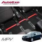 [AutoExe] オートエクゼ センターフロアバー MPV LY3P 2WD車