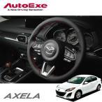 [AutoExe] オートエクゼ スポーツステアリングホイール スエード調(本皮製/グリップ部スエード調) レッドステッチ アクセラ BL5FW BLFFW BLEAW BLEFW BL3FW