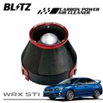 [BLITZ] ブリッツ カーボンパワーエアクリーナー WRX STI VAB 14/08〜 EJ20