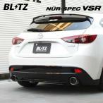 [BLITZ] ブリッツ マフラー ニュルスペック VS アクセラスポーツ BM2FS 14/01〜 グレードXD専用 ※代引不可