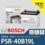 BOSCH (ボッシュ) 国産車用バッテリー 【PSR-40B19L】 (相互 26B17L/28B17L/28B19L/34B19L/36B20L/38B19L/38B20L/40B19L)(PSBN-40B19L後継品)