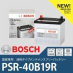 BOSCH (ボッシュ) 国産車用バッテリー 【PSR-40B19R】 (相互 26B17R/28B17R/28B19R/34B19R/36B20R/38B19R/38B20R/40B19R) (PSBN-40B19R後継品)