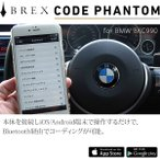 BREX CODE PHANTOM for BMW/MINI ブレックス コードファントム デイライト、TV/DVD/ナビキャンセラーやその他のプログラム変更がスマホで簡単に設定変更可能