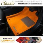 [Clazzio] クラッツィオ 立体フロアマット スペシャルオーダー エルグランド フロント E51 / NE51 / ME51 / MNE51 H16/8〜H22/7 8人乗 [2列目4:2:4分割車他]