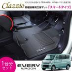 [Clazzio] クラッツィオ 立体フロアマット スマートタイプ  1台分セット エブリィワゴン DA17W H27/2〜 4人乗 [全車共通] ※代引不可