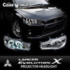 クリアワールド ミツビシ ランサーエボリューションX ランエボ [CZ4A] イカリング CCFL プロジェクターヘッドライト ブラックハウジング