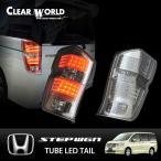クリアワールド ホンダ ステップワゴン [RK1/RK2/RK5/RK6] チューブ LEDテールランプ スモークレンズ