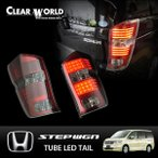 クリアワールド ホンダ ステップワゴン [RK1/RK2/RK5/RK6] チューブ LEDテールランプ レッド/スモークレンズ