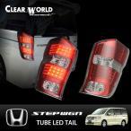 クリアワールド ホンダ ステップワゴン [RK1/RK2/RK5/RK6] チューブ LEDテールランプ レッド/クリアレンズ