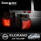 クリアワールド ニッサン エルグランド [E51] 後期用 LEDテールランプ レッドレンズ