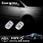 クリアワールド MR-S [W30] クリスタルフェンダーマーカー トヨタ用 01C