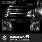 [COLIN] コーリン MH21S ワゴンR(ハロゲン車) スポーツヘッドライト ブラック H1 Hi/Low 旧品番 SU1-808 ※代引不可