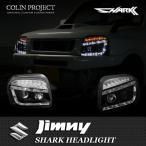 [COLIN] コーリン ≪シャークヘッドライト (ブラック)SU1-810≫【ジムニー JB23】 旧品番 SU1-810 ※代引不可
